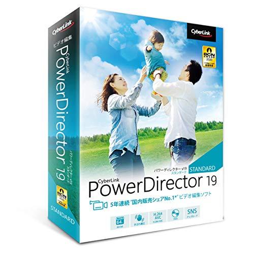 【最新版】PowerDirector 19 Standard 通常版