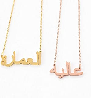 Arabic Necklace Custom Name Arabic Jewelry Personalized Arabic Calligraphy Name Necklace Islamic Art Islamic Calligraphy Gift
