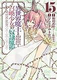 異世界魔王と召喚少女の奴隷魔術(15) (シリウスコミックス)