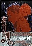 夜刀の神つかい 6 (バーズコミックス)