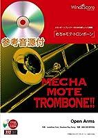 めちゃモテ・トロンボーン Open Arms 参考音源CD付 / ウィンズスコア