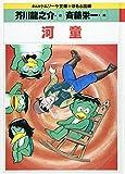 河童 (まんがトムソーヤ文庫 コミック世界名作シリーズ)
