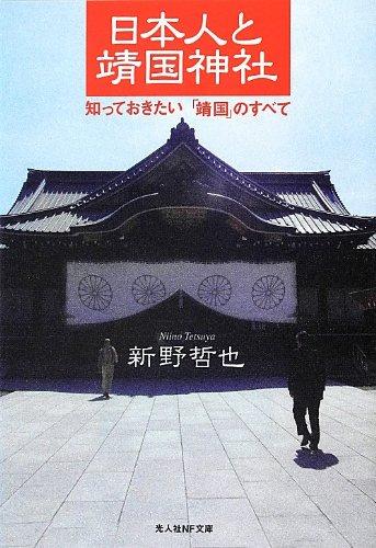 日本人と靖国神社―知っておきたい「靖国」のすべて (光人社NF文庫)の詳細を見る