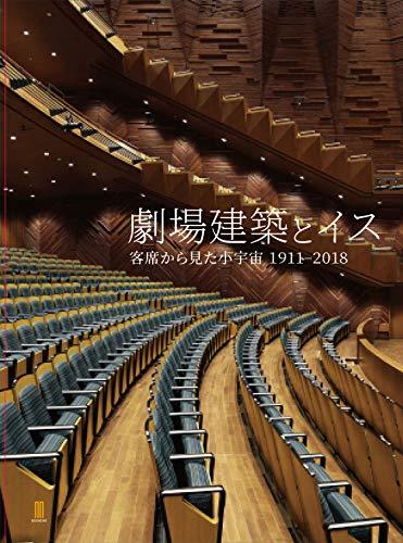 劇場建築とイス: 客席から見た小宇宙 1911–2018