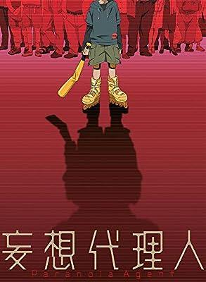 「妄想代理人」全話いっき見ブルーレイ [Blu-ray]