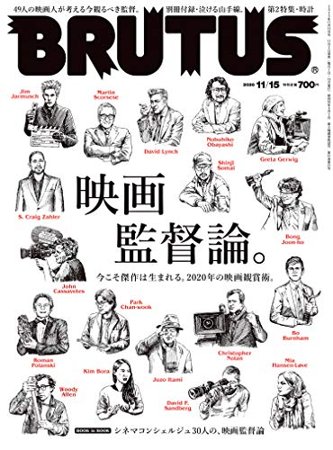 BRUTUS(ブルータス) 2020年 11月15日号 No.927 [映画監督論] [雑誌]