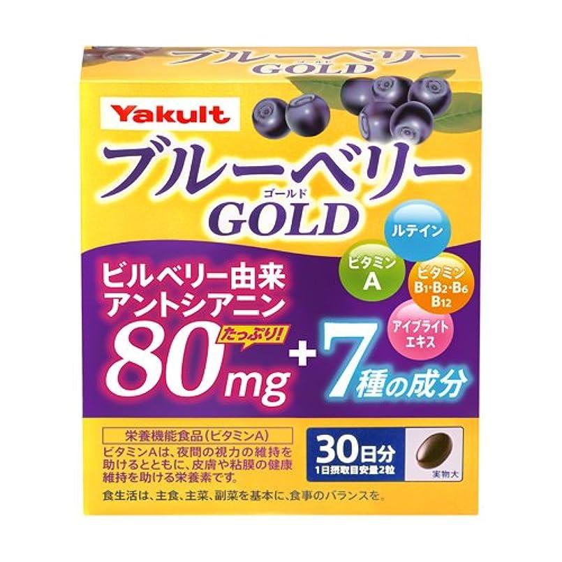咳過敏な気質ヤクルトヘルスフーズ ブルーベリーゴールド 60粒