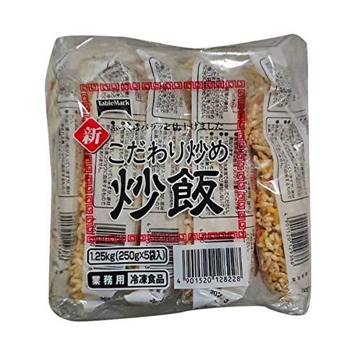 【冷凍】テーブルマーク 新こだわり炒め炒飯 N09 1.25kg 250g×5袋入 業務用 チャーハン お米