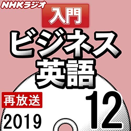 『NHK 入門ビジネス英語 2019年12月号』のカバーアート
