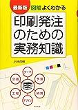 最新版 図解 よくわかる印刷発注のための実務知識 (DOBOOKS)