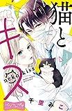 猫とキス ベツフレプチ(1) (別冊フレンドコミックス)