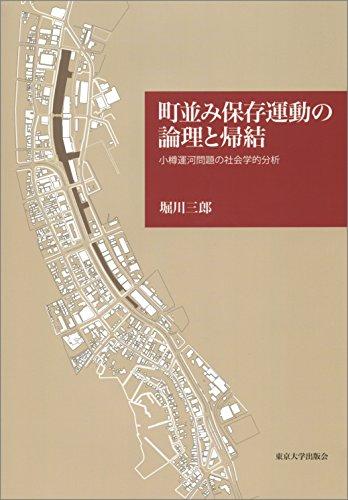 町並み保存運動の論理と帰結: 小樽運河問題の社会学的分析の詳細を見る