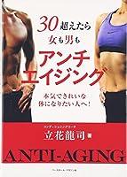 30超えたら女も男もアンチエイジング―本気できれいな体になりたい人へ!