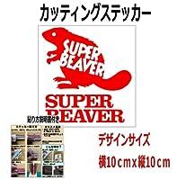 【カッティングステッカー】SUPERBEAVER スーパービーバー 10cm (赤)