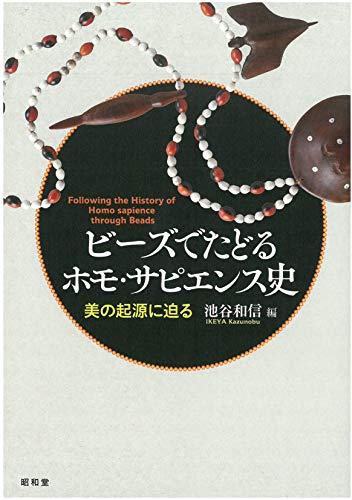 ビーズでたどるホモ・サピエンス史