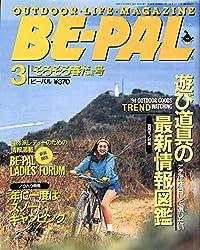 BE-PAL (ビーパル) 1994年3月号 特集:遊び道具の最新情報図鑑