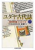 ユダヤ古代誌4 (ちくま学芸文庫)