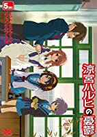 涼宮ハルヒの憂鬱 5.428571 (第4巻) [DVD]