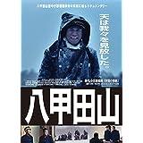 ドキュメンタリー八甲田山 ~世界最大の山岳遭難事故~ [DVD]