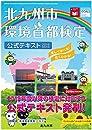 北九州市環境首都検定 公式テキスト 2019版/第2刷