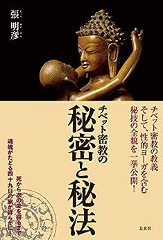 [張明彦]のチベット密教の秘密と秘法