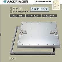 【ナカ工業】床点検口 〜標準モデル〜 NHEⅡSPO/SPOK ステンレス目地で高級感ーPタイル仕上用ー落とし込み取手 (450×450 鍵付き)
