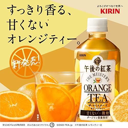 キリン午後の紅茶ザ・マイスターズオレンジティー500mlPET×24本