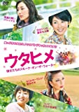 ウタヒメ 彼女たちのスモーク・オン・ザ・ウォーター [DVD] image