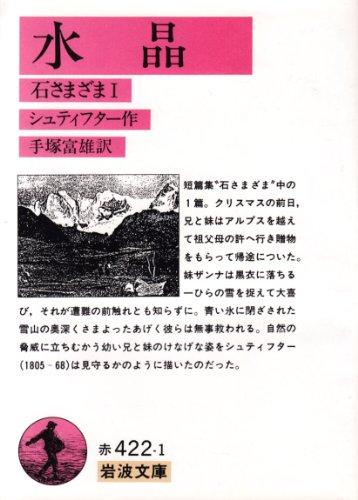 水晶―石さまざま1 (岩波文庫 赤 422-1)