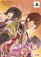 いざ、出陣! 恋戦 第二幕 ~甲斐編~ (豪華版) - PSP