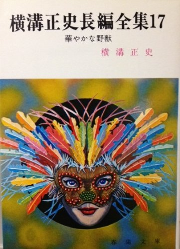 華やかな野獣―他2編 (春陽文庫)