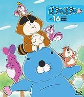 アニメ ぼのぼの 16 ブルーレイ [Blu-ray]