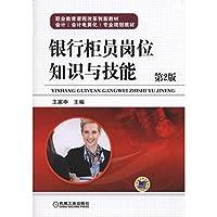 银行柜员岗位知识与技能 第2版