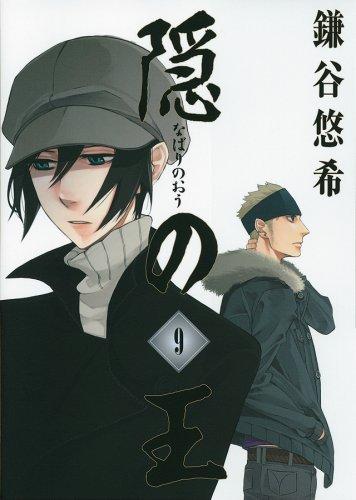 隠の王 9 (Gファンタジーコミックス)