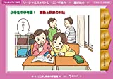 ソーシャルスキルトレーニング絵カード 連続絵カード 小学生中学年版1