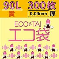 90L 黄ごみ袋【厚さ0.04mm】300枚入り【Bedwin Mart】