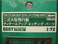 ハセガワ QG67 1/72 二式大型飛行艇 ディテールアップ エッチングパーツ