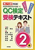 【新レベル表対応版】QC検定受検テキスト2級 (品質管理検定集中講座[2])
