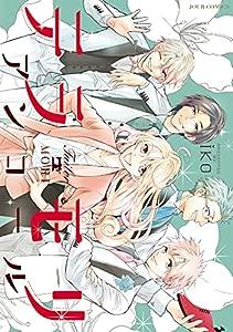 テラモリ アンコール (ジュールコミックス)