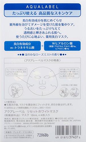 アクアレーベルリセットホワイトマスク<4枚入り>18mLX4枚【医薬部外品】