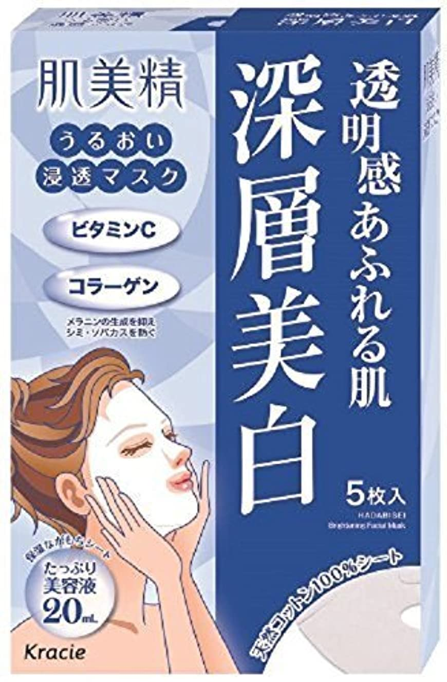 ペット支出有料肌美精 うるおい浸透マスク (深層美白) 5枚 x 3個セット