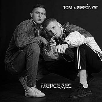 МЕРСЕДЕС (feat. NEPО́NYAT)