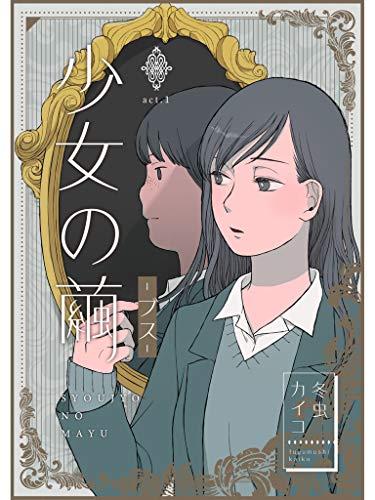 少女の繭【分冊版】1話