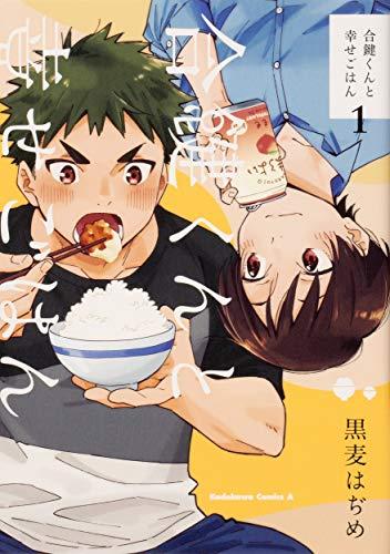 合鍵くんと幸せごはん(1) (角川コミックス・エース)の詳細を見る
