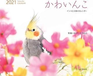カレンダー2021 かわいんこ インコと小鳥のカレンダー (月めくり・壁掛け) (ヤマケイカレンダー2021)