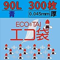 90L 青ごみ袋【厚さ0.045mm】300枚入り【Bedwin Mart】