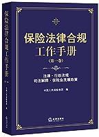 保险法律合规工作手册(第一卷)