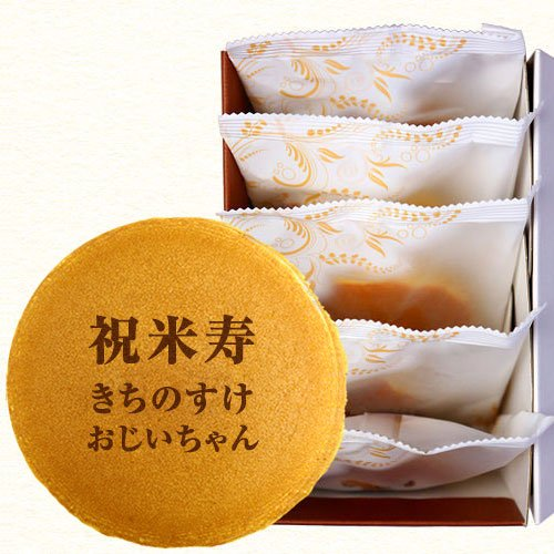 米寿祝い名入れどら焼きもじどら5個入り箱入り