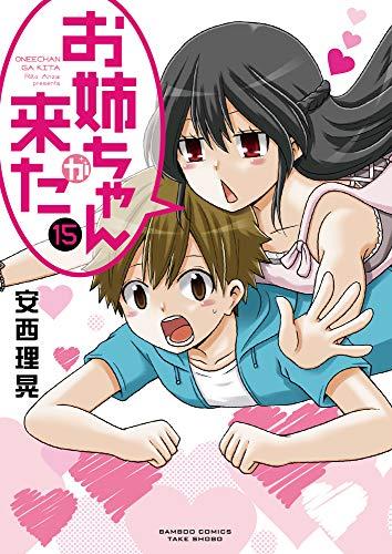 お姉ちゃんが来た (15) (バンブー・コミックス)の詳細を見る