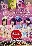スマイレージ 2011 Limited Live 'S/mile Factory' [DVD]
